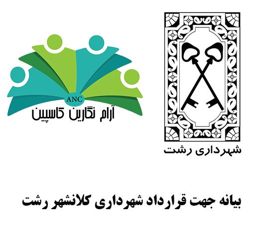 بیانیه جهت قرارداد شهرداری کلانشهر رشت